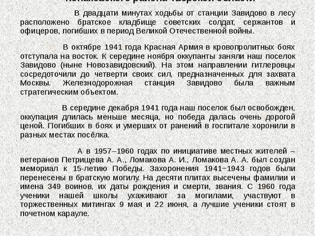 Братская могила воинов в посёлке Новозавидовский Конаковского района Тверской...