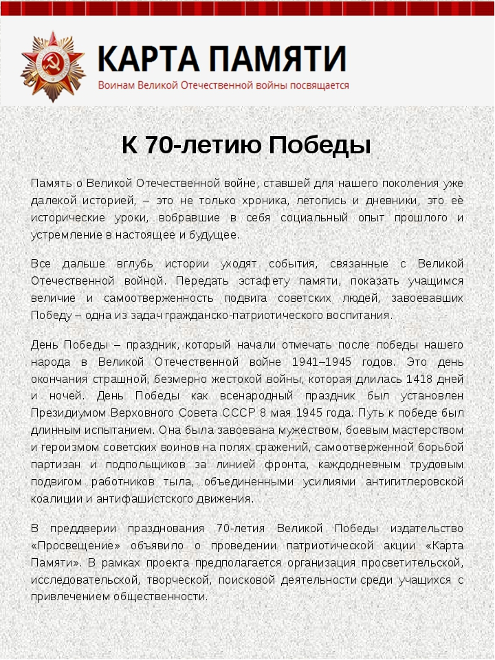 К 70-летию Победы Память о Великой Отечественной войне, ставшей для нашего по...