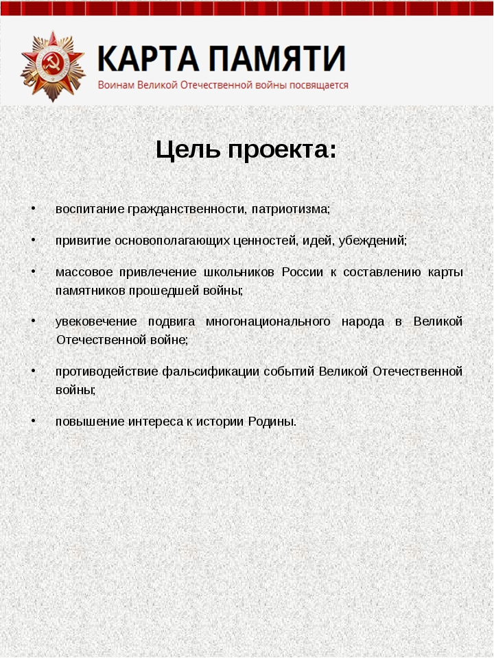 Цель проекта: воспитание гражданственности, патриотизма; привитие основополаг...