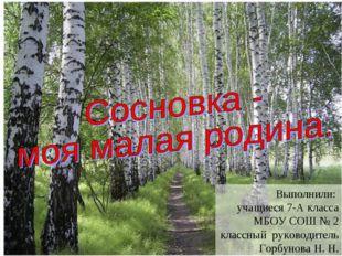 Выполнили: учащиеся 7-А класса МБОУ СОШ № 2 классный руководитель Горбунова Н