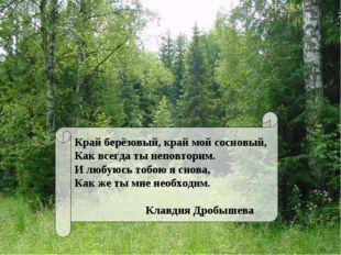 Край берёзовый, край мой сосновый, Как всегда ты неповторим. И любуюсь тобою