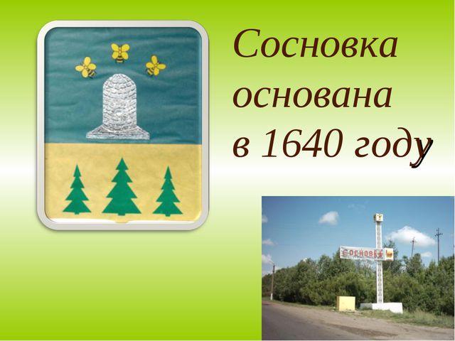 Сосновка основана в 1640 году