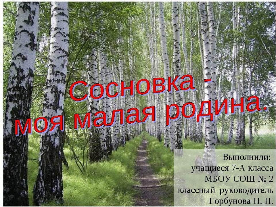Выполнили: учащиеся 7-А класса МБОУ СОШ № 2 классный руководитель Горбунова Н...