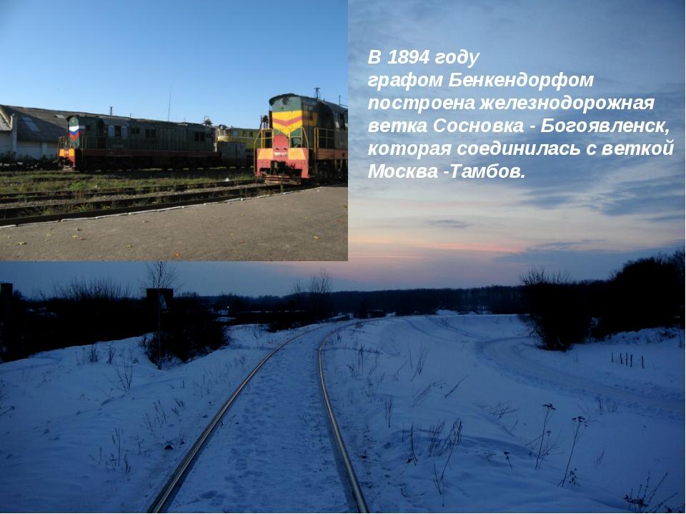 В 1894 году графом Бенкендорфом построена железнодорожная ветка Сосновка - Бо...
