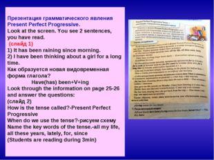 Презентация грамматического явления Present Perfect Progressive. Look at the
