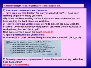 2) Имитация грамматического явления - I have been learning English for many y
