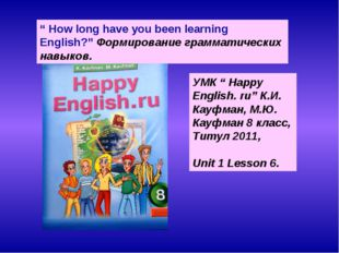 """УМК """" Happy English. ru"""" К.И. Кауфман, М.Ю. Кауфман 8 класс, Титул 2011, Unit"""