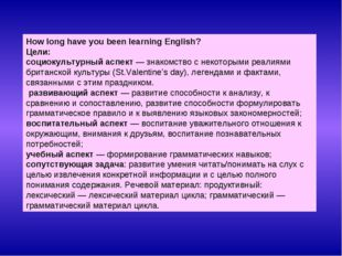 How long have you been learning English? Цели: социокультурный аспект — знако