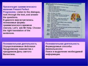 Презентация грамматического явления Present Perfect Progressive. Listen to t