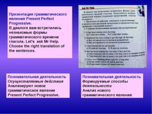 Презентация грамматического явления Present Perfect Progressive. В диалоге в