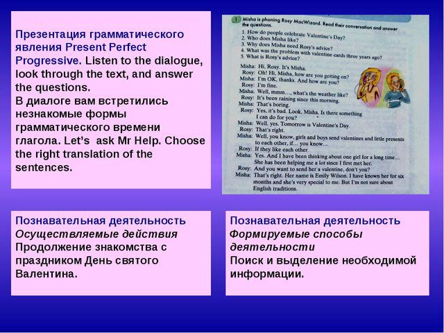 Презентация грамматического явления Present Perfect Progressive. Listen to t...