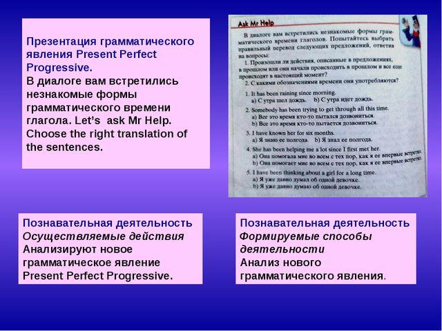 Презентация грамматического явления Present Perfect Progressive. В диалоге в...