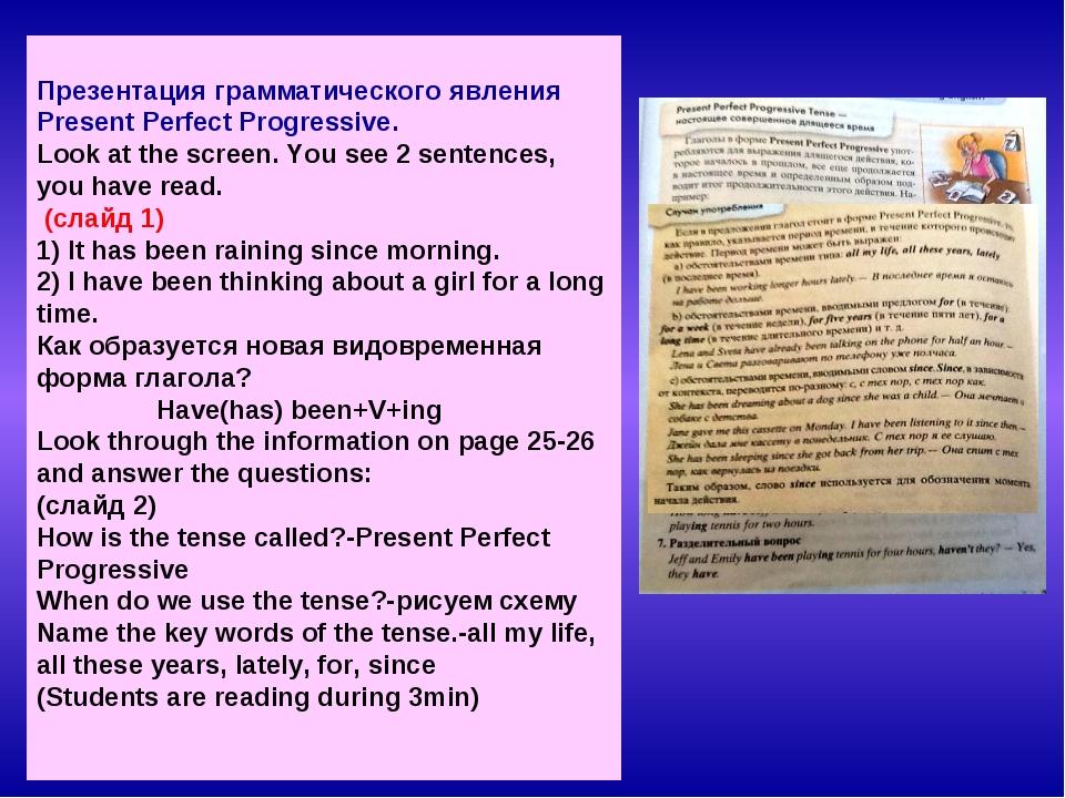 Презентация грамматического явления Present Perfect Progressive. Look at the...