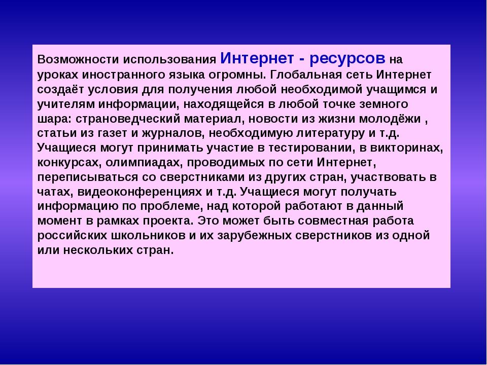 Возможности использования Интернет - ресурсов на уроках иностранного языка ог...