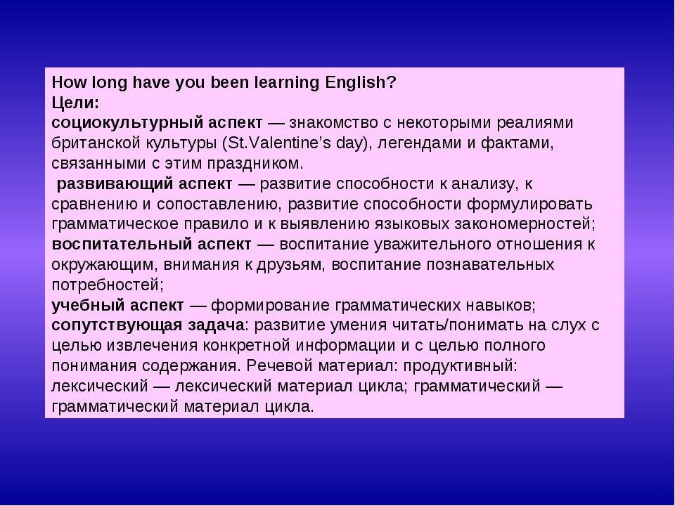 How long have you been learning English? Цели: социокультурный аспект — знако...