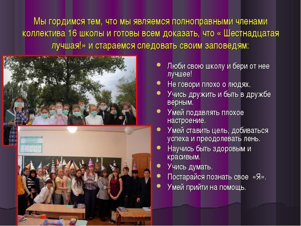 Мы гордимся тем, что мы являемся полноправными членами коллектива 16 школы и...