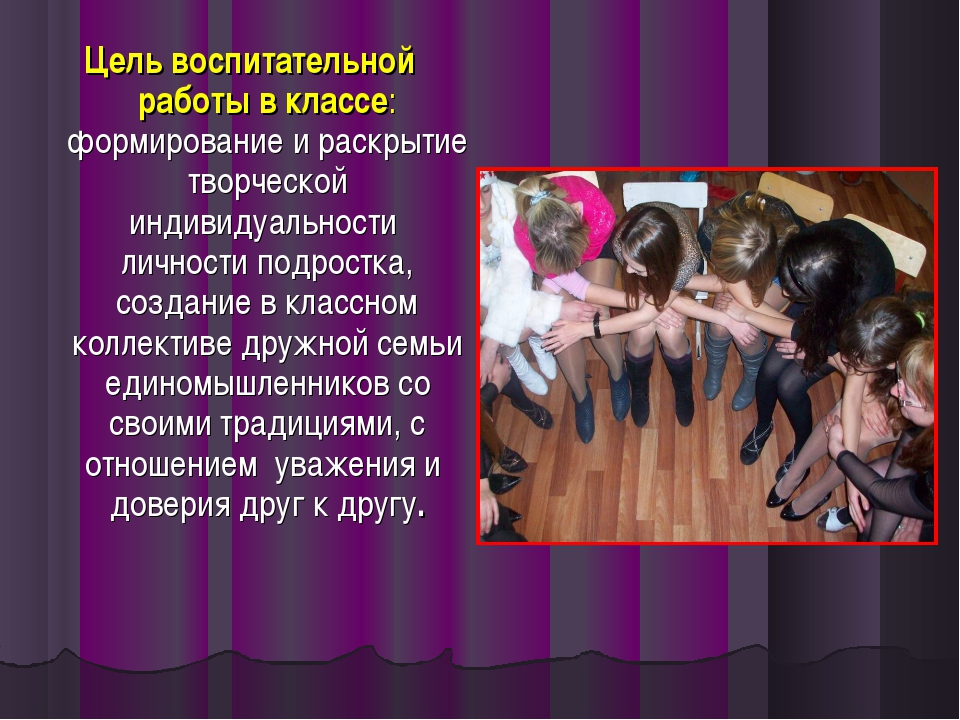 Цель воспитательной работы в классе: формирование и раскрытие творческой инди...