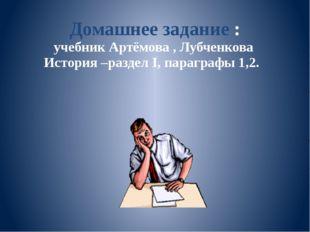 Домашнее задание : учебник Артёмова , Лубченкова История –раздел I, параграфы
