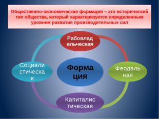 Общественно-экономическая формация – это исторический тип общества, который х