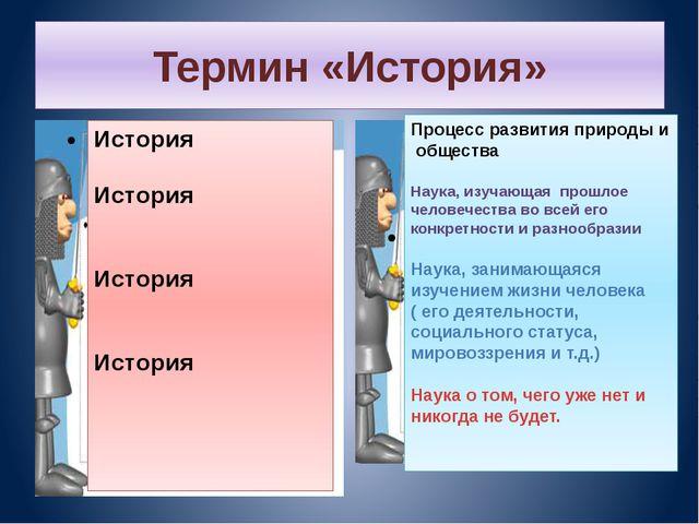 Термин «История» История История История История Процесс развития природы и о...