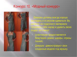 Конкурс 10. «Модный конкурс» Девушки должны всегда хорошо выглядеть и со вкус