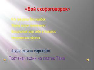 «Бой скороговорок» Кто три раза без ошибок Фразу вслух произнесет, Воздушный