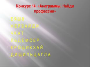Конкурс 14. «Анаграммы. Найди профессии» Е Я Ш В Н Е Р З А Й Д И Ч К А Т Л Ь