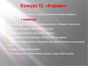 Конкурс 15. «Алфавит» Ответьте на вопросы. Ответ на вопрос соответствует букв