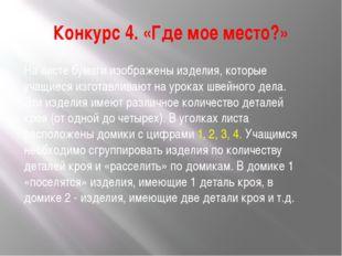 Конкурс 4. «Где мое место?» На листе бумаги изображены изделия, которые учащи
