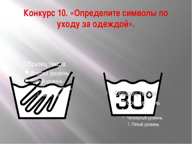 Конкурс 10. «Определите символы по уходу за одеждой».