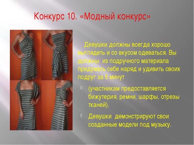 Конкурс 10. «Модный конкурс» Девушки должны всегда хорошо выглядеть и со вкус...