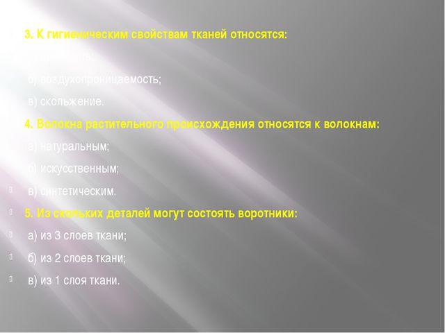 3. К гигиеническим свойствам тканей относятся: а) прочность; б) воздухопрониц...