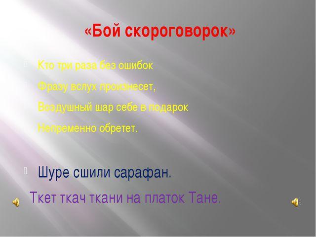 «Бой скороговорок» Кто три раза без ошибок Фразу вслух произнесет, Воздушный...