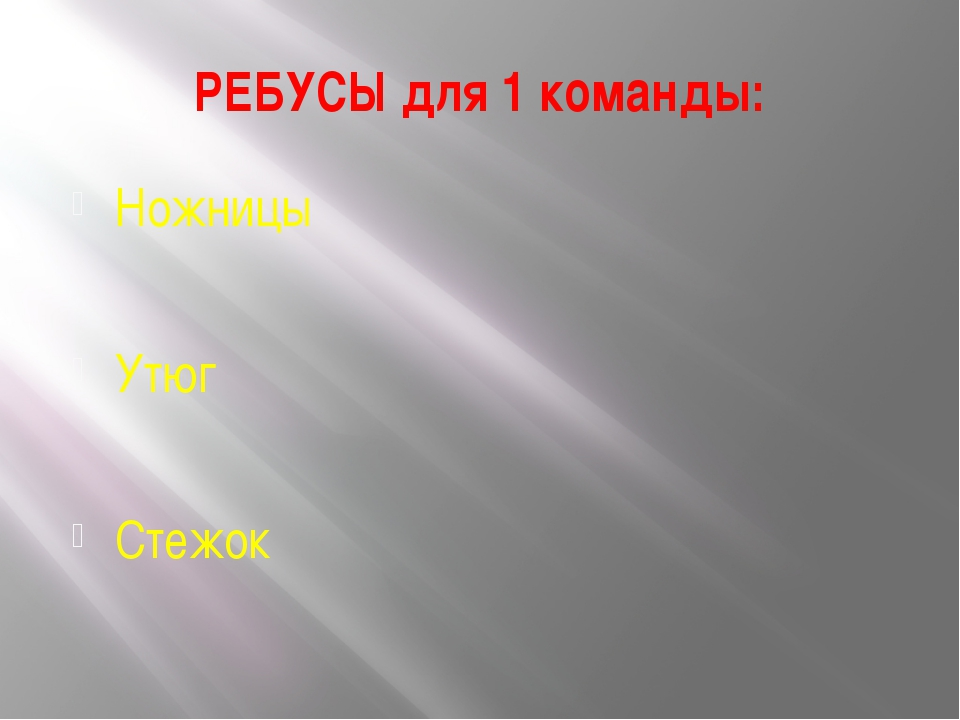 РЕБУСЫ для 1 команды: Ножницы Утюг Стежок