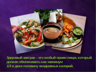 Здоровый завтрак - это особый прием пищи, который должен обеспечивать как мин