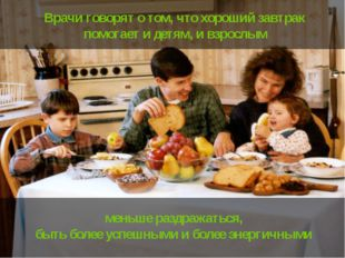 Врачи говорят о том, что хороший завтрак помогает и детям, и взрослым меньше