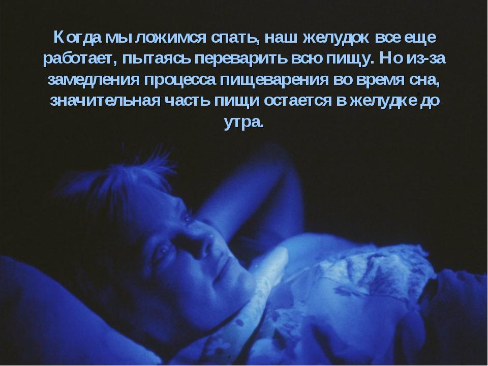 Когда мы ложимся спать, наш желудок все еще работает, пытаясь переварить всю...