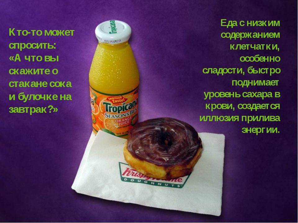 Кто-то может спросить: «А что вы скажите о стакане сока и булочке на завтрак?...