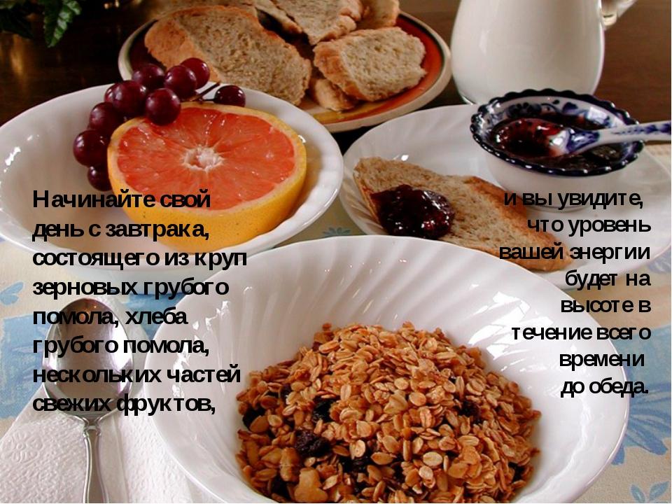 Начинайте свой день с завтрака, состоящего из круп зерновых грубого помола, х...