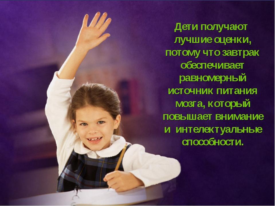 Дети получают лучшие оценки, потому что завтрак обеспечивает равномерный исто...