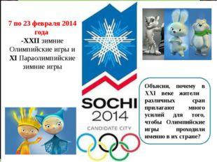 7 по 23 февраля 2014 года -ХХII зимние Олимпийские игры и ХI Параолимпийские