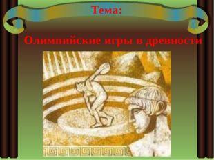 Тема: Олимпийские игры в древности