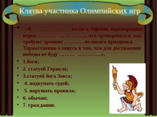 Клятва участника Олимпийских игр «Я, ………………. полиса Афины, подтверждаю пер