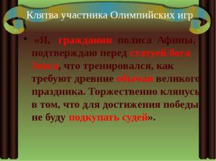 Клятва участника Олимпийских игр «Я, гражданин полиса Афины, подтверждаю пе