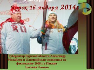 Губернатор Курской области Александр Михайлов и Олимпийская чемпионка по фех