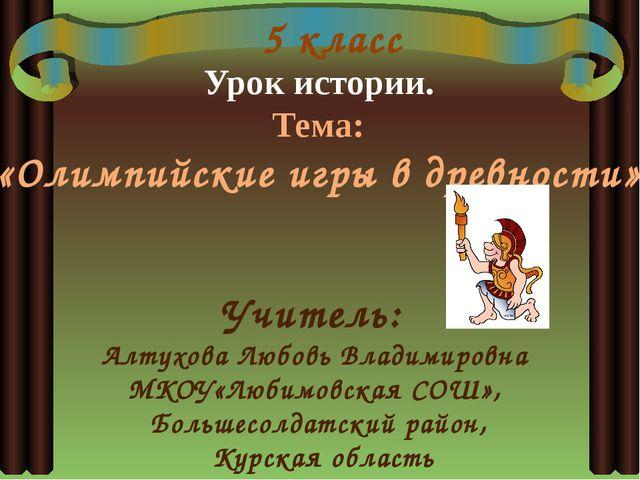 Урок истории. Тема: «Олимпийские игры в древности» Учитель: Алтухова Любовь В...