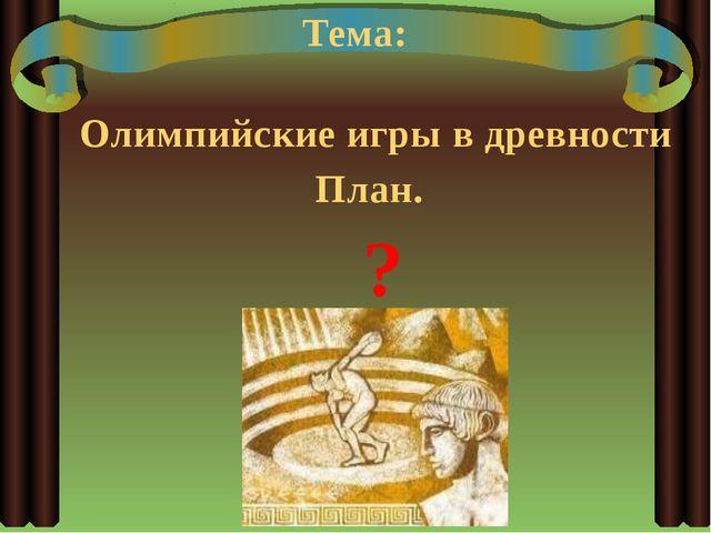 Тема: Олимпийские игры в древности План. ?