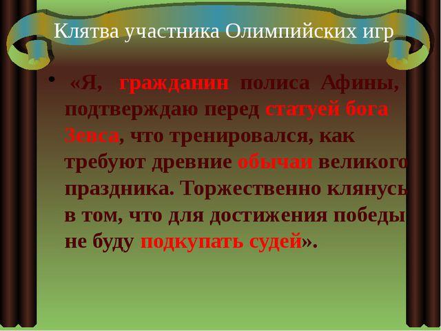 Клятва участника Олимпийских игр «Я, гражданин полиса Афины, подтверждаю пе...