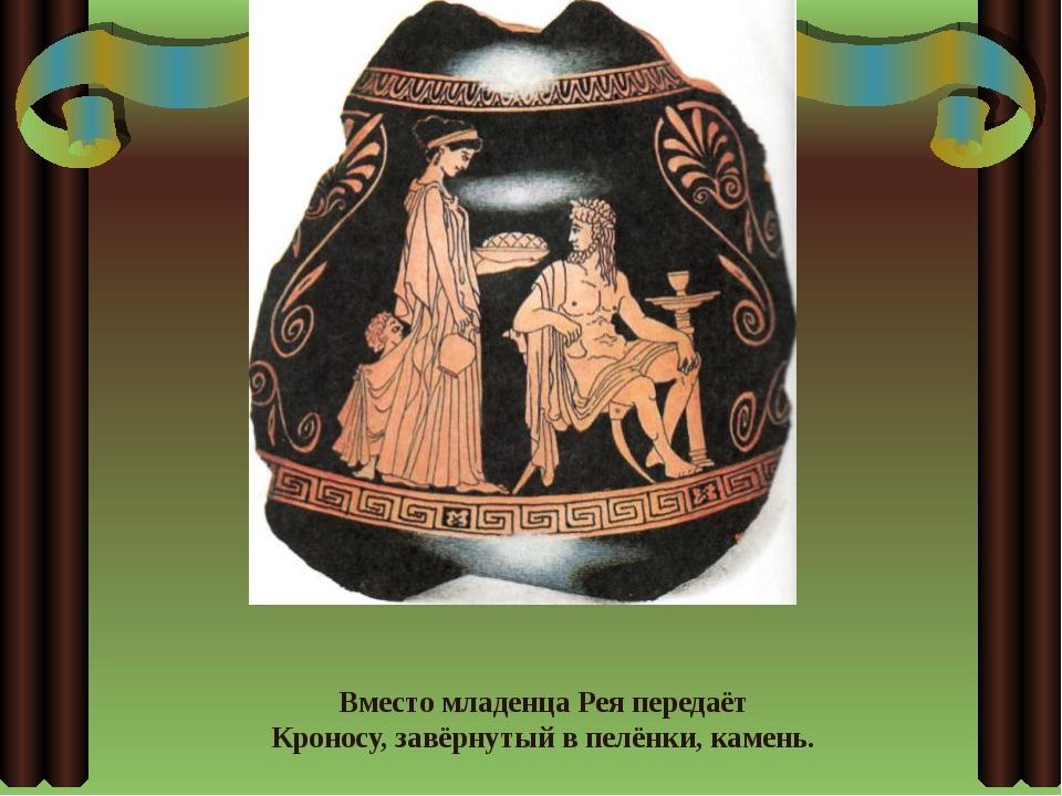 Вместо младенца Рея передаёт Кроносу, завёрнутый в пелёнки, камень.