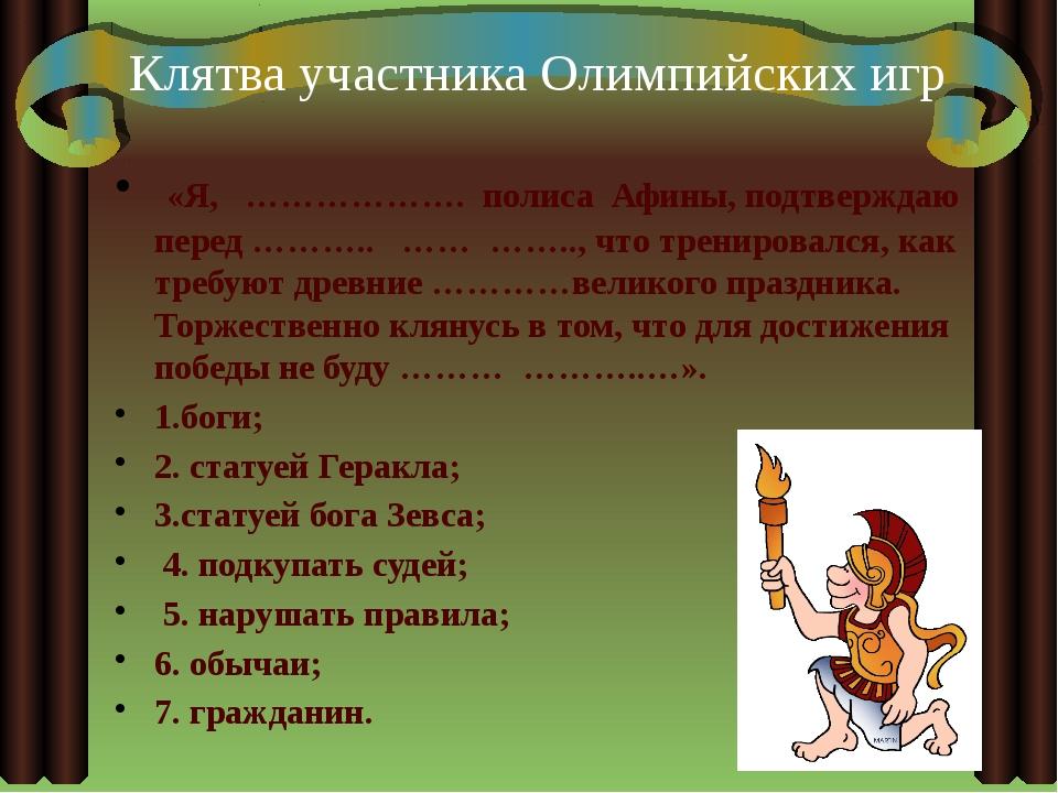 Клятва участника Олимпийских игр «Я, ………………. полиса Афины, подтверждаю пер...